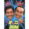 加トちゃんケンちゃんごきげんテレビ[PCBE-63409][DVD]