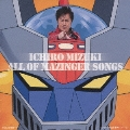 水木一郎 ALL OF MAZINGER SONGS