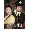 『アラン使道伝』オリジナル・サウンドトラック [2CD+DVD]