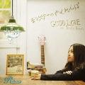 モンスターのかくれんぼ/GOOD LOVE with Michelle Branch 12cmCD Single