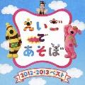 NHK えいごであそぼ 2012~2013ベスト