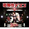 歌舞伎デスコ [CD+DVD]<初回限定盤(大)>