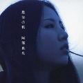最後の私 [CD+DVD]<初回限定盤>