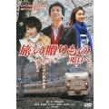 旅の贈りもの 明日へ[TEBA-49026/7][DVD] 製品画像