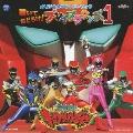 獣電戦隊キョウリュウジャー オリジナルサウンドトラック 聴いておどろけ!ブレイブサウンズ1
