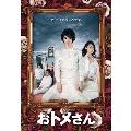おトメさん DVD-BOX