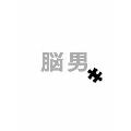 脳男 [Blu-ray Disc+DVD]