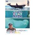 ムツゴロウのゆかいな動物図鑑 「イルカ トド アシカたちの海」/「海に生きる哺乳類」