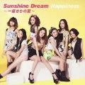 Sunshine Dream ~一度きりの夏~<通常盤>
