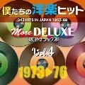 僕たちの洋楽ヒット モア・デラックス 4 1973□76