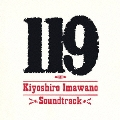 119 オリジナル・サウンドトラック<完全生産限定盤>