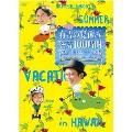 有吉の夏休み 密着100時間 in Hawaii もっと見たかった人のために放送できなかったやつも入れました