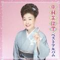 中村美律子 ベストアルバム