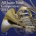 全日本吹奏楽コンクール2013 Vol.7 高等学校編II
