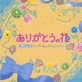 ベストヒット!ありがとうの花 だいすき★おさむさんのうた CD
