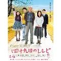 四十九日のレシピ [Blu-ray Disc+DVD]