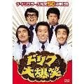 ザ・ドリフターズ結成50周年記念 ドリフ大爆笑 DVD-BOX[PCBE-64050][DVD]