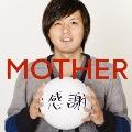 MOTHER ~感謝~