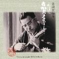 名演が語る、永遠の古賀メロディー 古賀政男生誕110周年記念