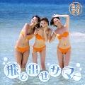 飛び出せサマー [CD+DVD]<初回限定盤>