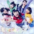 クリスマスドラマ 天使とジャンプ オリジナルサウンドトラック