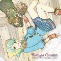 トワイライトオーシャン シャリーのアトリエ~黄昏の海の錬金術士~ボーカルアルバム