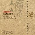 伊福部昭の芸術 10 凛 生誕100周年記念・初期傑作集