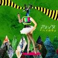 ハイカラ [CD+DVD]<初回生産限定盤>