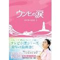 ウンヒの涙 DVD-BOX3