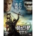 猿の惑星:新世紀(ライジング)2枚組ブルーレイ&DVD [Blu-ray Disc+DVD]<初回生産限定版>