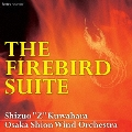 火の鳥 THE FIREBIRD SUITE