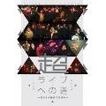 超ライブへの道 ~2014春のTOUR~ 東京公演&大阪公演