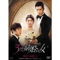 3度結婚する女 DVD-BOX1