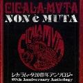 CICALA-MVTA NON e MUTA シカラムータ20周年アンソロジー