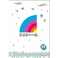 アメトーーク!DVD 31