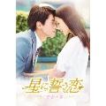 星に誓う恋 DVD-BOX1
