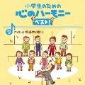 小学生のための 心のハーモニー ベスト! たのしい音楽会の歌2 9