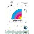 アメトーーク!DVD 33