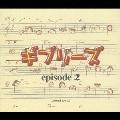 「ギブリーズ~episode2」サウンドトラック