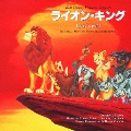 ライオン・キング オリジナル・サウンドトラック