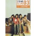 ZONE CLIPS 03 ~2005 卒業~