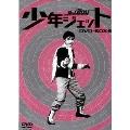 少年ジェット DVD-BOX6 紅さそり篇<初回生産限定版>