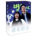 星を射る DVD-BOX