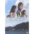 彼らの海・VIII -Sentimental Journey-