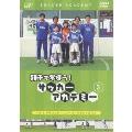 親子で学ぼう! サッカーアカデミー Vol.3:グラウンダーコントロールとミドルパス