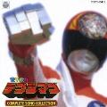 電子戦隊デンジマン コンプリート ソング コレクション 戦隊4