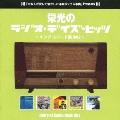 栄光のラジオ・デイズ・ヒッツ ~キング・レコード編 Vol.2~