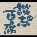 立川談志「談志百席」古典落語CD-BOX 第五期