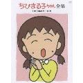 ちびまる子ちゃん全集DVD-BOX【1990年】