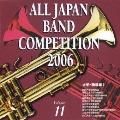 全日本吹奏楽コンクール2006 Vol.11 大学・職場編I